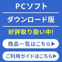 PCソフト ダウンロード版