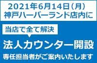 神戸店 カウンター開設