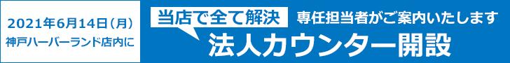 神戸店に法人カウンターが開設