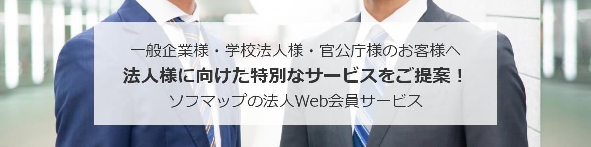 ソフマップの法人Web会員サービス