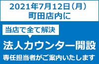 町田店 カウンター開設
