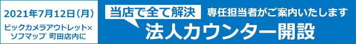 町田店に法人カウンターが開設