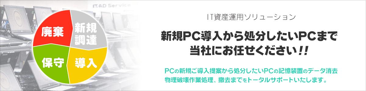 「ソフマップ ITADサービス(購入・処分PCのデータ消去・買取)」を活用した IT資産運用ソリューション