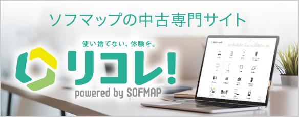 ソフマップの中古専門サイト