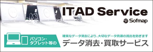 ITADサービス