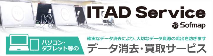 ITAD Service データ消去・買取サービス