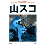 楽譜 山スコ YAMAGEN DECADE 1991-2001