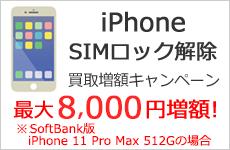 iPhone SIMロック解除増額 買取増額キャンペーン