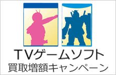 TVゲームソフト買取増額キャンペーン