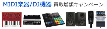 MIDI買取増額