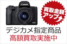 デジタルカメラ 指定商品高額買取実施中