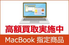 MacBook指定商品 高額買取実施中!