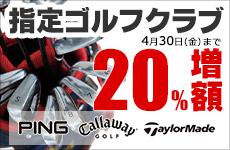 ゴルフクラブ買取金額20%増額キャンペーン