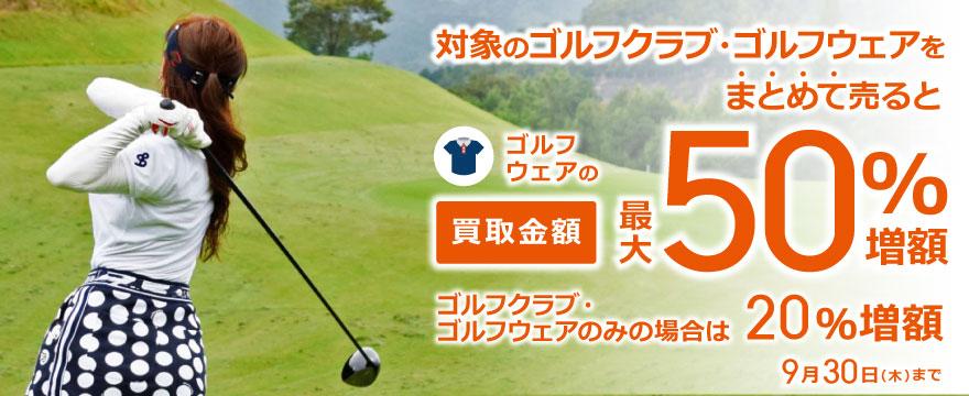 ゴルフクラブ・ゴルフウェアキャンペーン