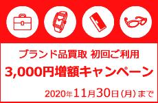 ブランド品買取 初回ご利用3,000円増額キャンペーン