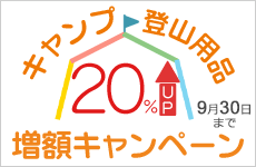 キャンプ、登山用品 買取金額20%増額キャンペーン