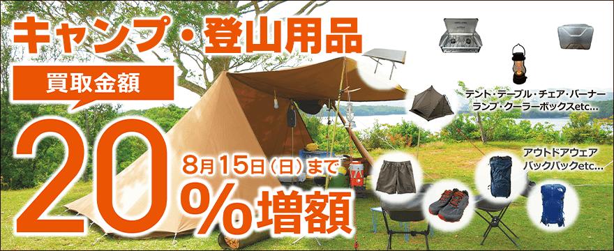 キャンプ用品買取金額20%増額キャンペーン