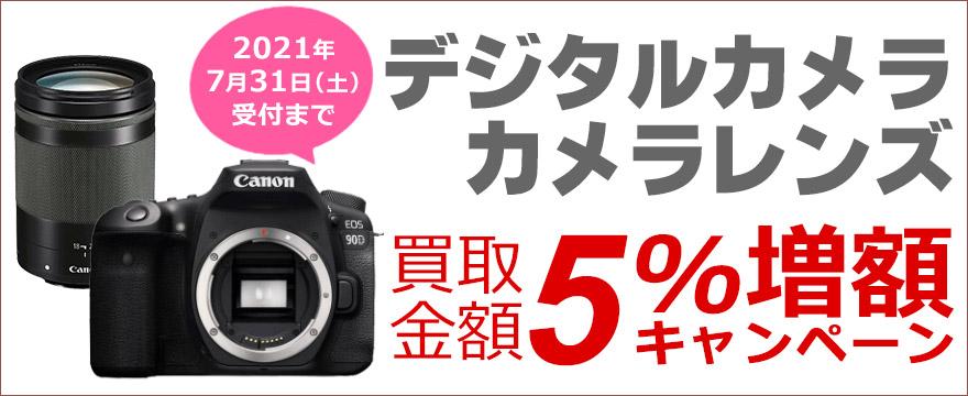 デジタルカメラ・カメラレンズ 買取金額5%増額キャンペーン