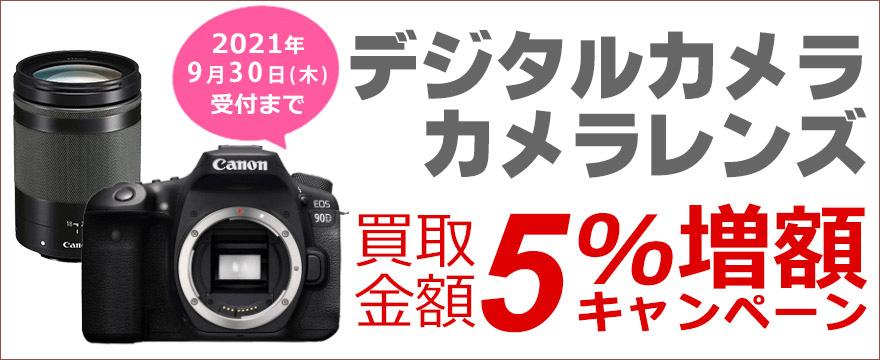 デジタルカメラ・カメラレンズ 買取金額5%増額