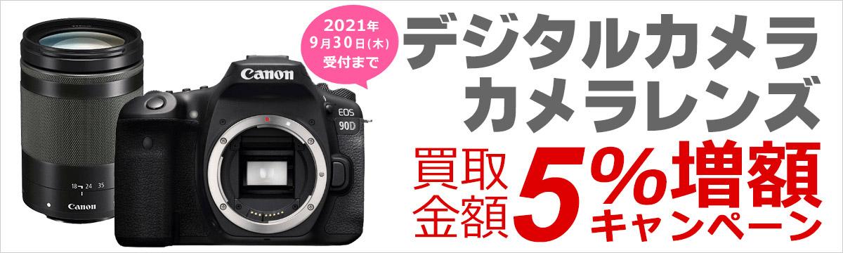 【ラクウル】当社指定デジタルカメラ・カメラレンズ 買取金額5%増額キャンペーン