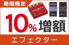 エフェクター買取金額10%増額キャンペーン