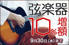 弦楽器買取金額10%増額キャンペーン