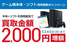 ゲーム機本体・ソフト同時買取キャンペーン