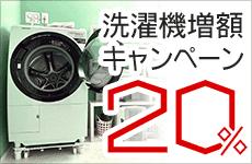 出張買取 洗濯機20%増額キャンペーン