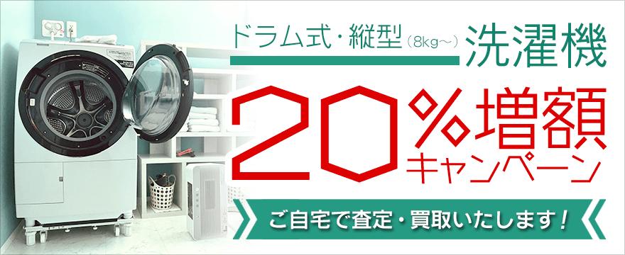 洗濯機買取金額20%増額キャンペーン