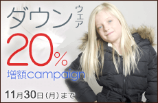ダウンウェア買取金額20%増額キャンペーン