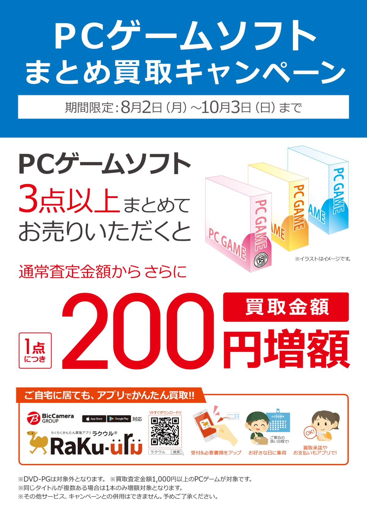 PCゲームソフト まとめ買取キャンペーン