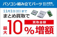 PCパーツまとめ買取キャンペーン