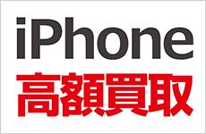 iPhone高額買取