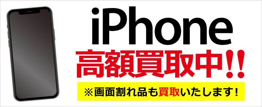 iPhone高額買取いたします!
