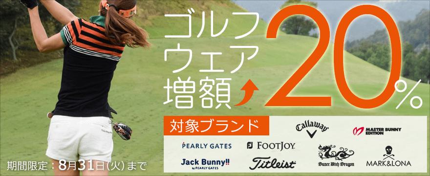 ゴルフウェア買取金額20%増額キャンペーン