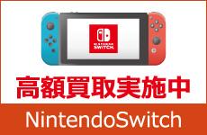 NintendoSwitch本体高額買取