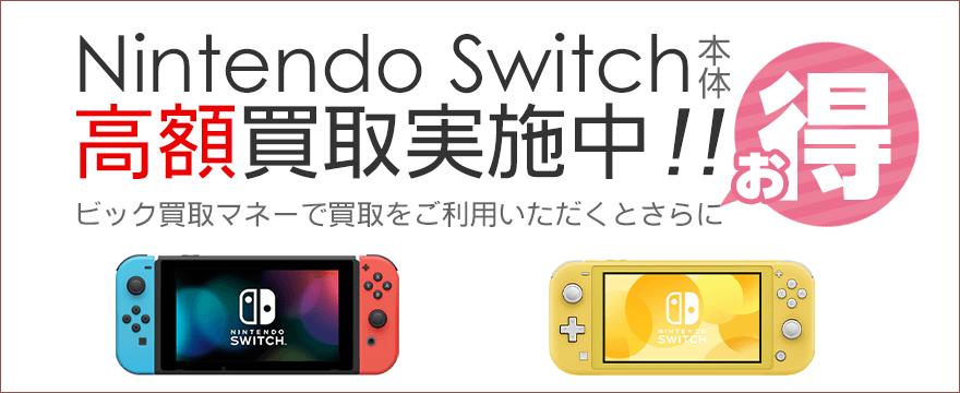 NintendoSwitch本体高額買取実施中