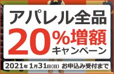 アパレル全品買取金額20%増額キャンペーン