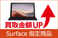 Surface高額買取