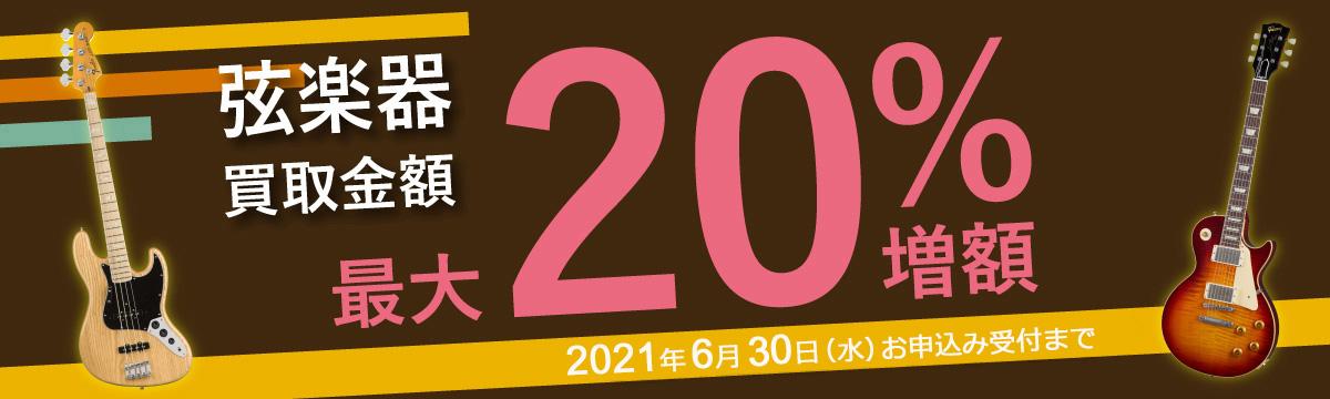 【ラクウル】弦楽器買取金額最大20%増額キャンペーン