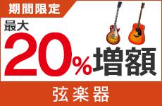 弦楽器買取金額最大20%増額キャンペーン