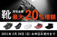 靴(シューズ)買取金額20%増額キャンペーン