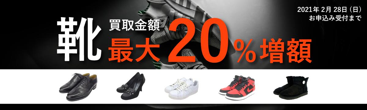 【ラクウル】靴(シューズ)買取金額増額キャンペーン