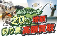 釣り具 買取金額20%増額キャンペーン