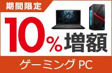 ゲーミングパソコン 買取金額10%増額キャンペーン