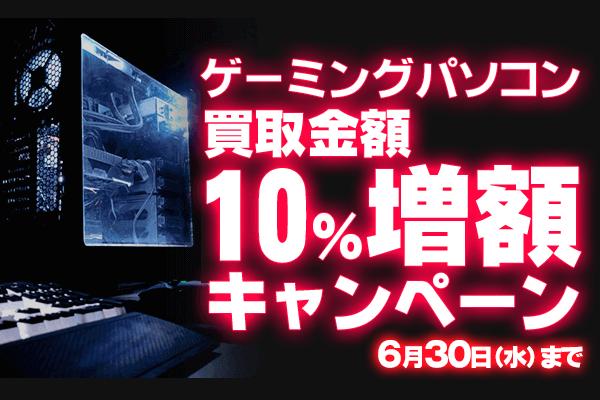 ゲーミングパソコン 買取金額10%増額