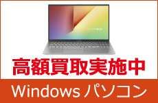 Windowsパソコン高価買取中!