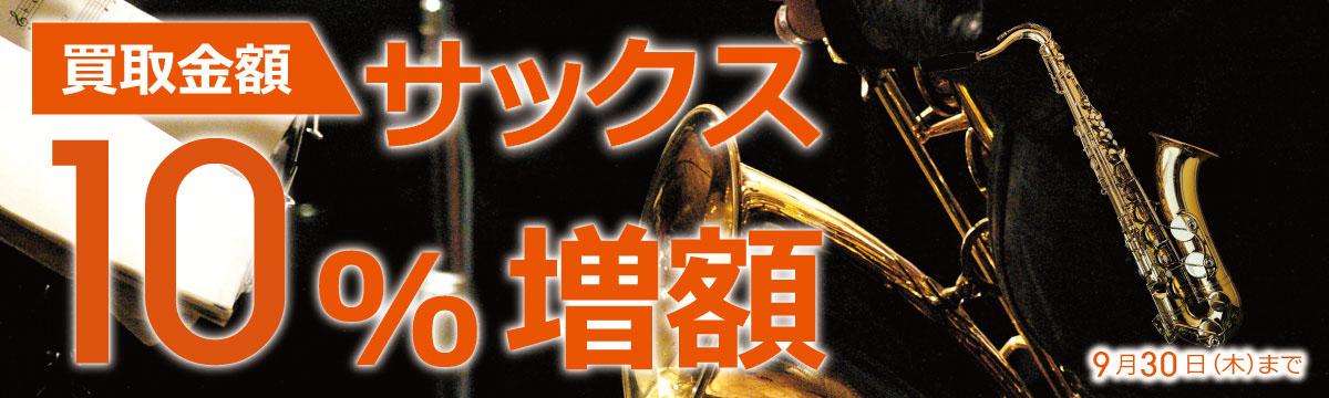 【ラクウル】サックス 買取金額10%増額キャンペーン
