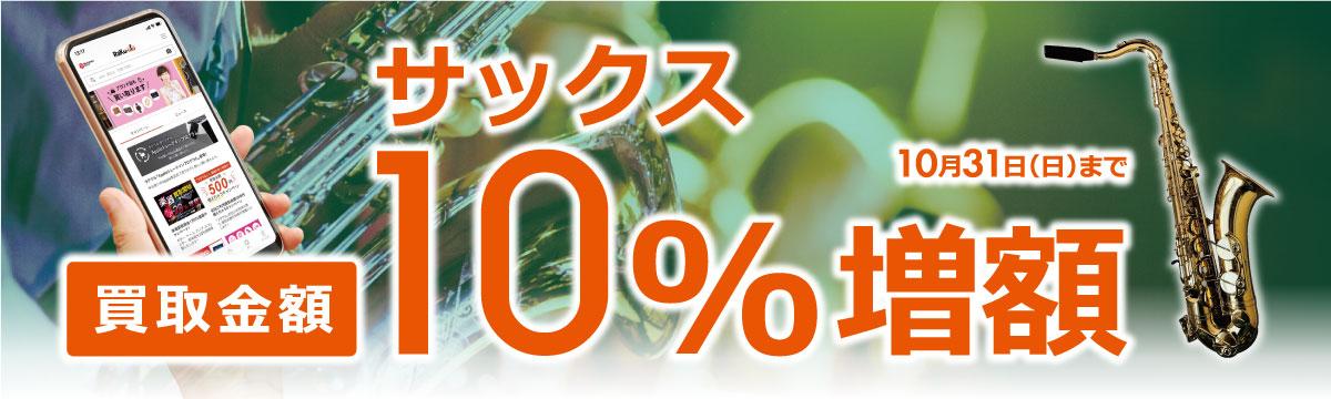 【ラクウル】サックス買取金額増額キャンペーン