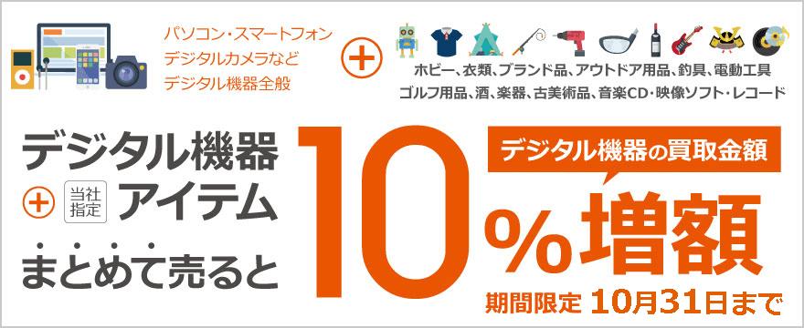 まとめて売るとお得。デジタル機器10%増額キャンペーン